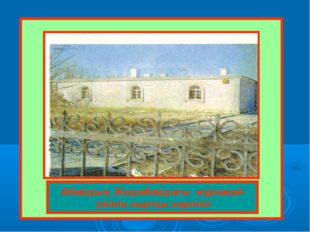 Абайдың Жидебайдағы мұражай- үйінің сыртқы көрінісі