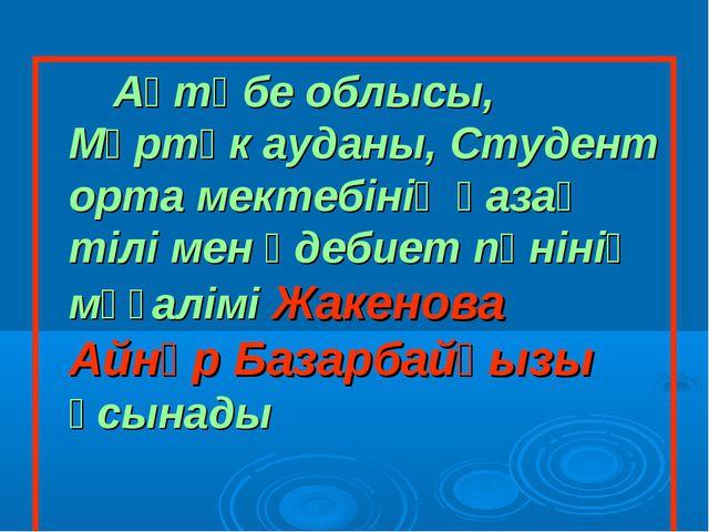 Ақтөбе облысы, Мәртөк ауданы, Студент орта мектебінің қазақ тілі мен әдебие...