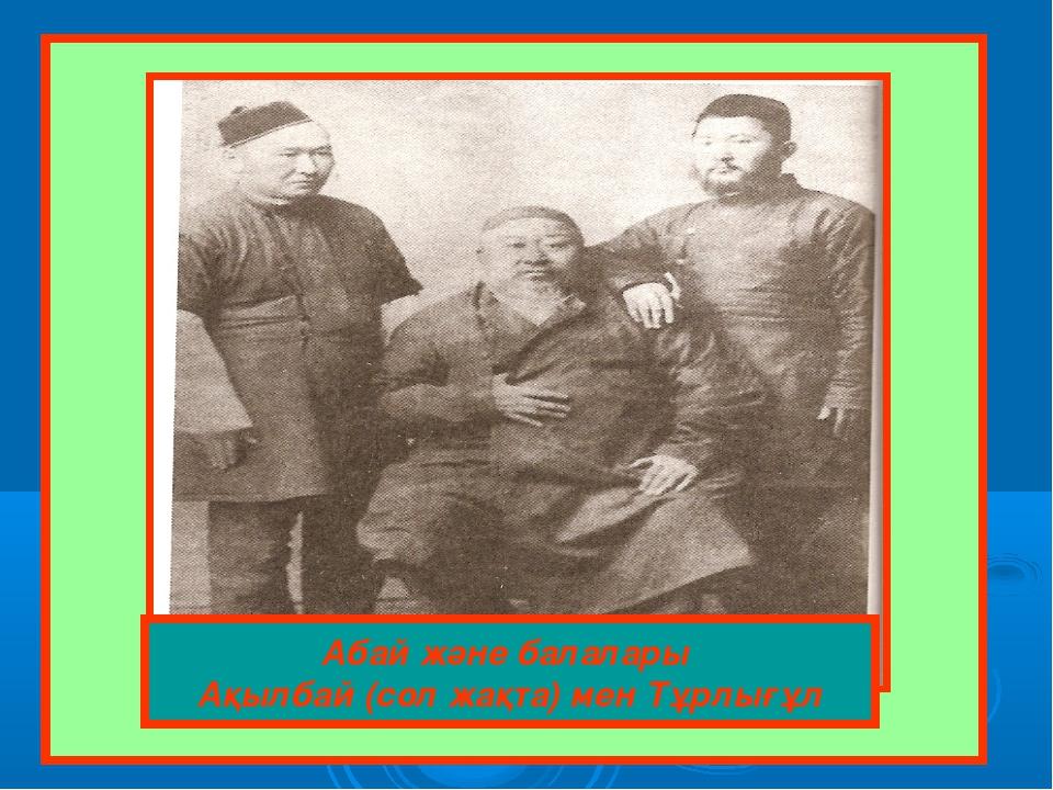 Абай және балалары Ақылбай (сол жақта) мен Тұрлығұл