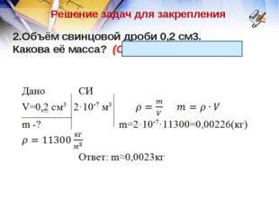 Домашнее задание: § 21,22 упр. 7,8 прочитать л/р № 4,5 Практическое задание: