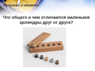 Что общего и чем отличаются маленькие цилиндры друг от друга? Подумай и ответь