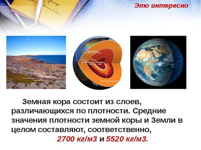 Решение задач для закрепления Брусок металла имеет массу 26,7 кг и объём 3 дм...