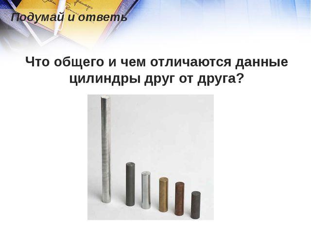 Что общего и чем отличаются данные цилиндры друг от друга? Подумай и ответь