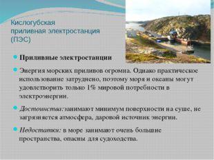 Кислогубская приливная электростанция (ПЭС) Приливные электростанции Энергия