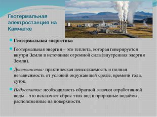 Геотермальная электростанция на Камчатке Геотермальная энергетика Геотермальн