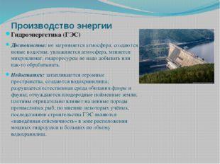 Производство энергии Гидроэнергетика (ГЭС) Достоинства: не загрязняется атмос