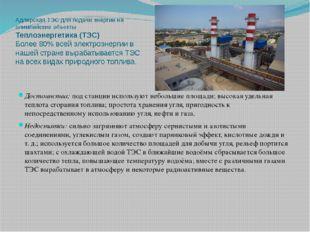 Адлерская ТЭС для подачи энергии на олимпийские объекты Теплоэнергетика (ТЭС)