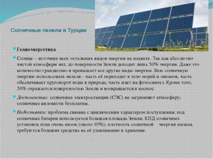 Солнечные панели в Турции Гелиоэнергетика Солнце – источник всех остальных ви