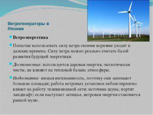 Ветрогенераторы в Японии Ветроэнергетика Попытки использовать силу ветра свои