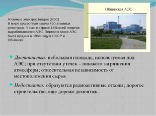 Атомные электростанции (АЭС) В мире существует около 420 атомных реакторов.