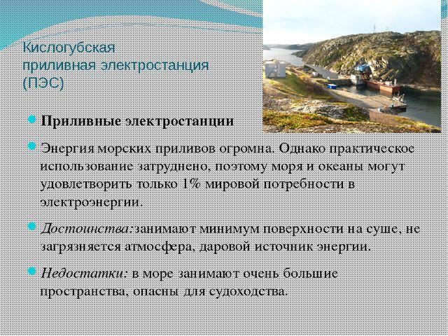 Кислогубская приливная электростанция (ПЭС) Приливные электростанции Энергия...
