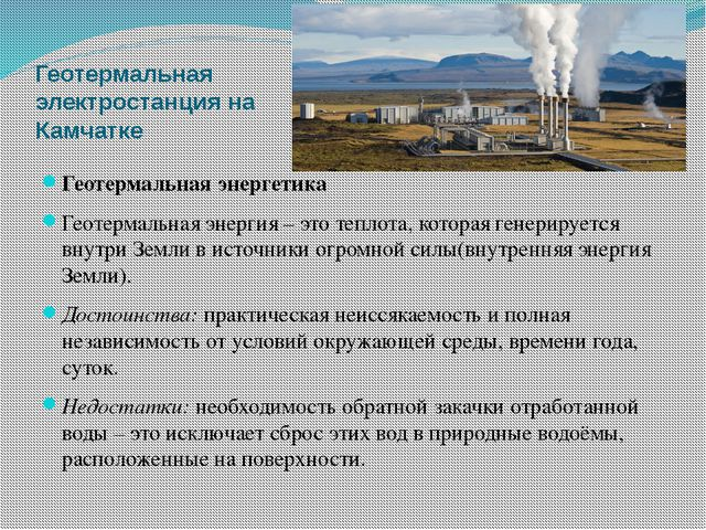 Геотермальная электростанция на Камчатке Геотермальная энергетика Геотермальн...