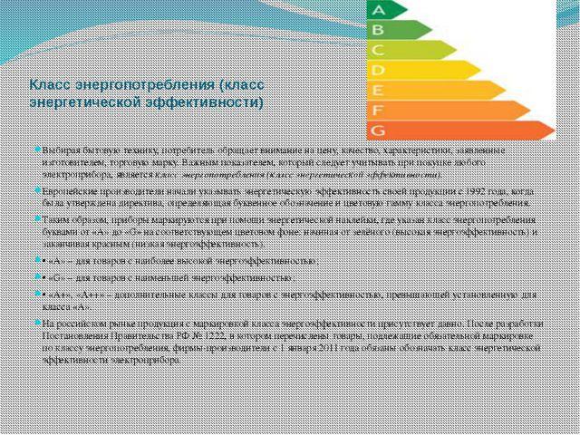 Класс энергопотребления (класс энергетической эффективности) Выбирая бытовую...