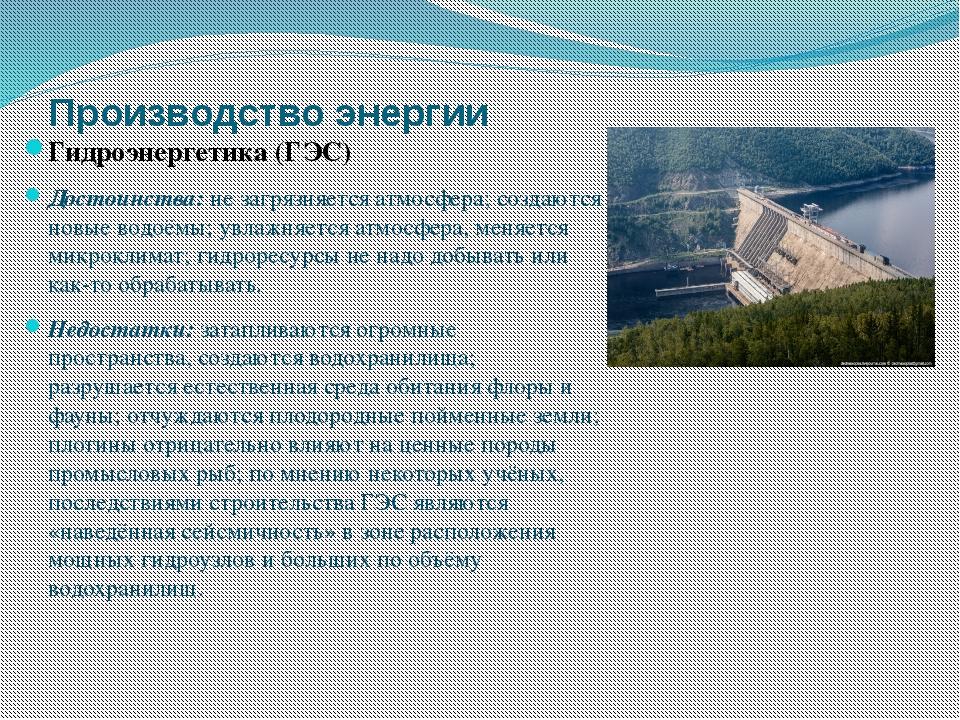 Производство энергии Гидроэнергетика (ГЭС) Достоинства: не загрязняется атмос...