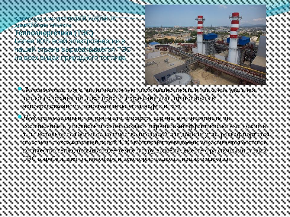Адлерская ТЭС для подачи энергии на олимпийские объекты Теплоэнергетика (ТЭС)...