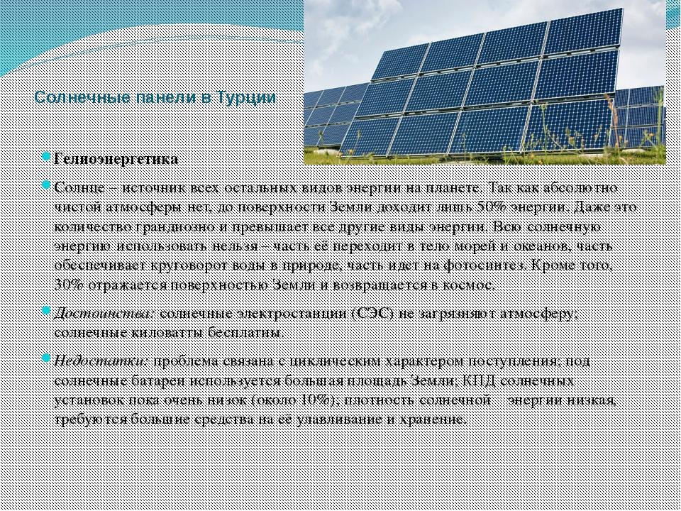 Солнечные панели в Турции Гелиоэнергетика Солнце – источник всех остальных ви...