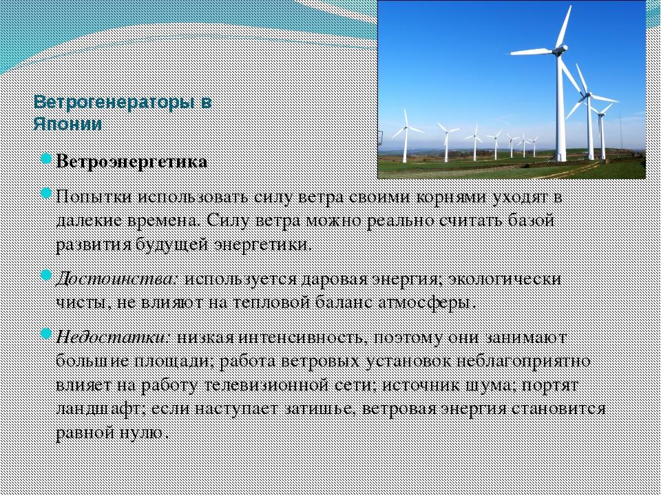 Ветрогенераторы в Японии Ветроэнергетика Попытки использовать силу ветра свои...