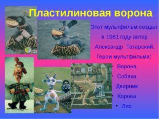 Этот мультфильм создал в 1981 году автор Александр Татарский. Герои мультфиль