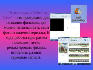 """Киностудия Windows Live"" - это программа для создания фильмов, где можно исп"