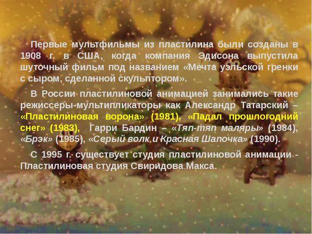История пластилиновой мультипликации Первые мультфильмы из пластилина были со...
