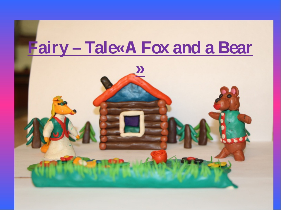 Fairy – Tale «A Fox and a Bear»