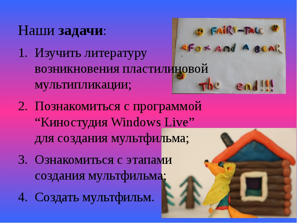 Наши задачи: Изучить литературу возникновения пластилиновой мультипликации; П...