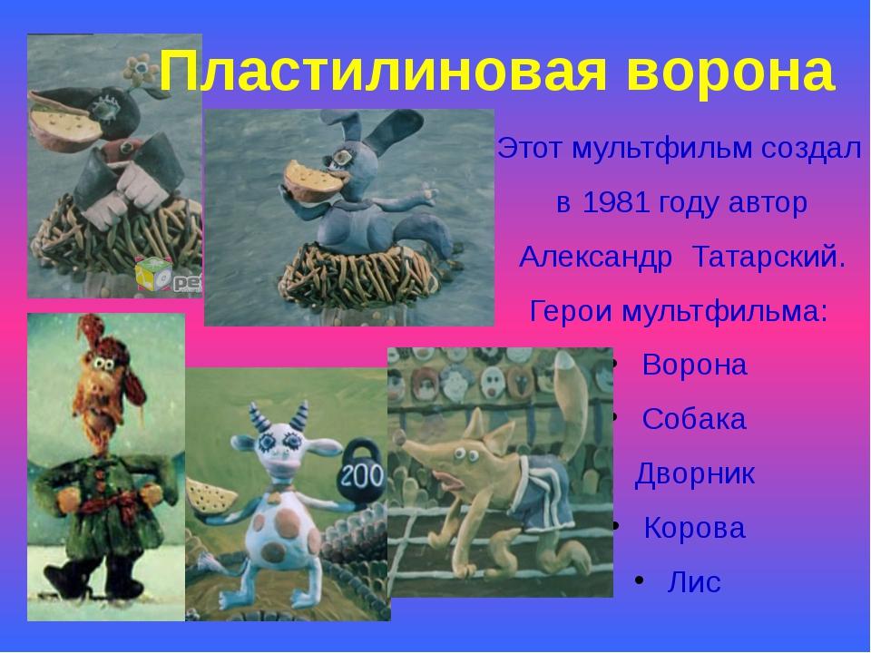 Этот мультфильм создал в 1981 году автор Александр Татарский. Герои мультфиль...