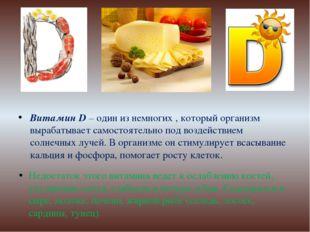 Витамин D – один из немногих , который организм вырабатывает самостоятельно п