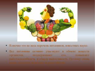 Конечно это не весь перечень витаминов, известных науке. Все витамины активно