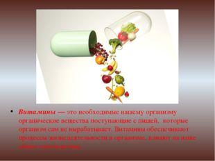 Витамины — это необходимые нашему организму органические вещества поступающие