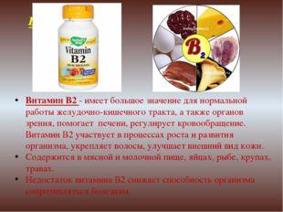 Витамин В2 Витамин В2 - имеет большое значение для нормальной работы желудочн
