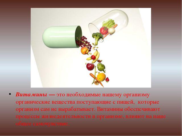 Витамины — это необходимые нашему организму органические вещества поступающие...
