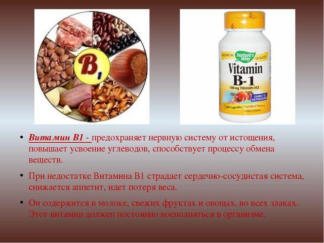 Витамин В1 - предохраняет нервную систему от истощения, повышает усвоение угл...
