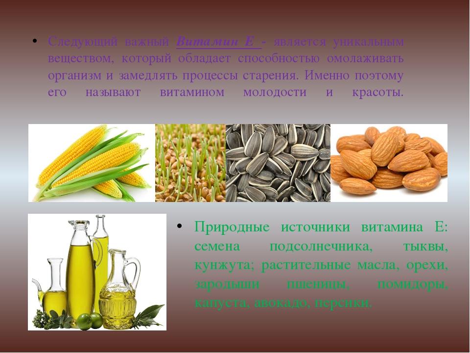 Следующий важный Витамин Е - является уникальным веществом, который обладает...