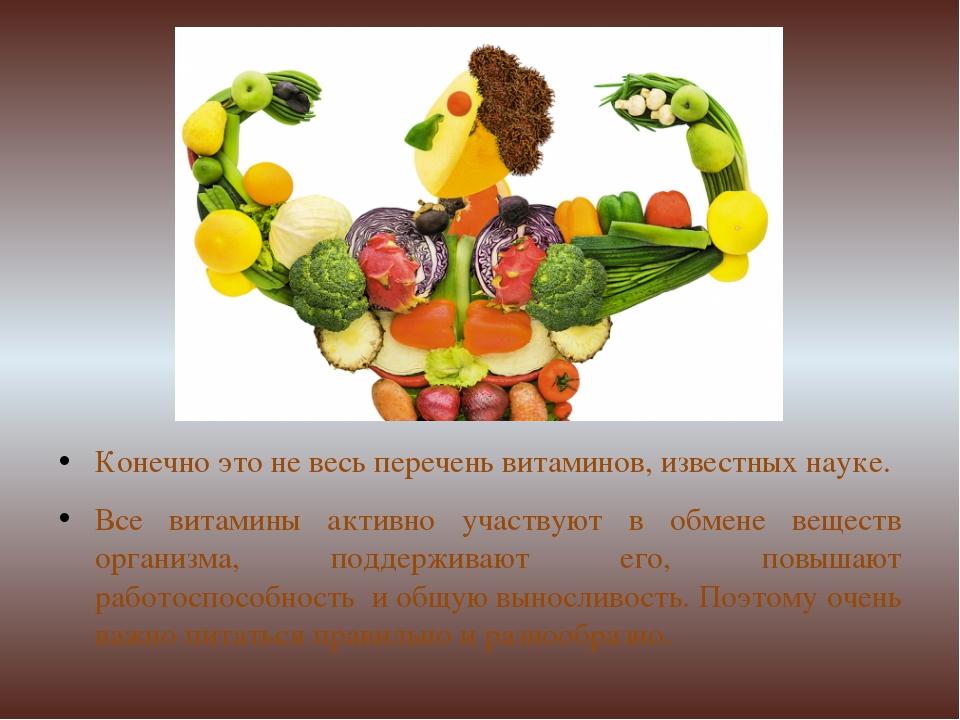 Конечно это не весь перечень витаминов, известных науке. Все витамины активно...