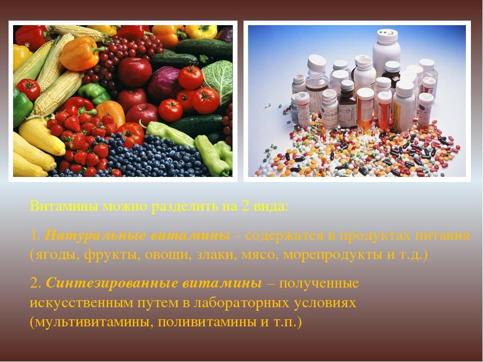 Витамины можно разделить на 2 вида: 1. Натуральные витамины - содержатся в пр...