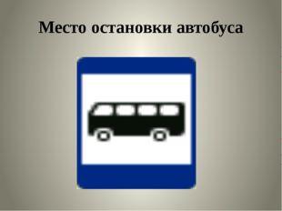 Место остановки автобуса