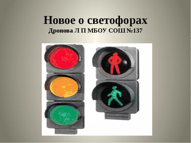 Новое о светофорах Дронова Л П МБОУ СОШ №137
