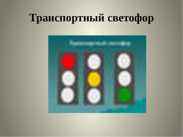 Транспортный светофор