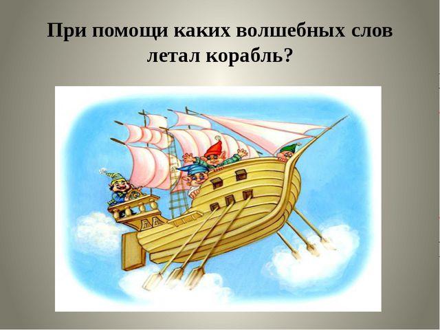 При помощи каких волшебных слов летал корабль?