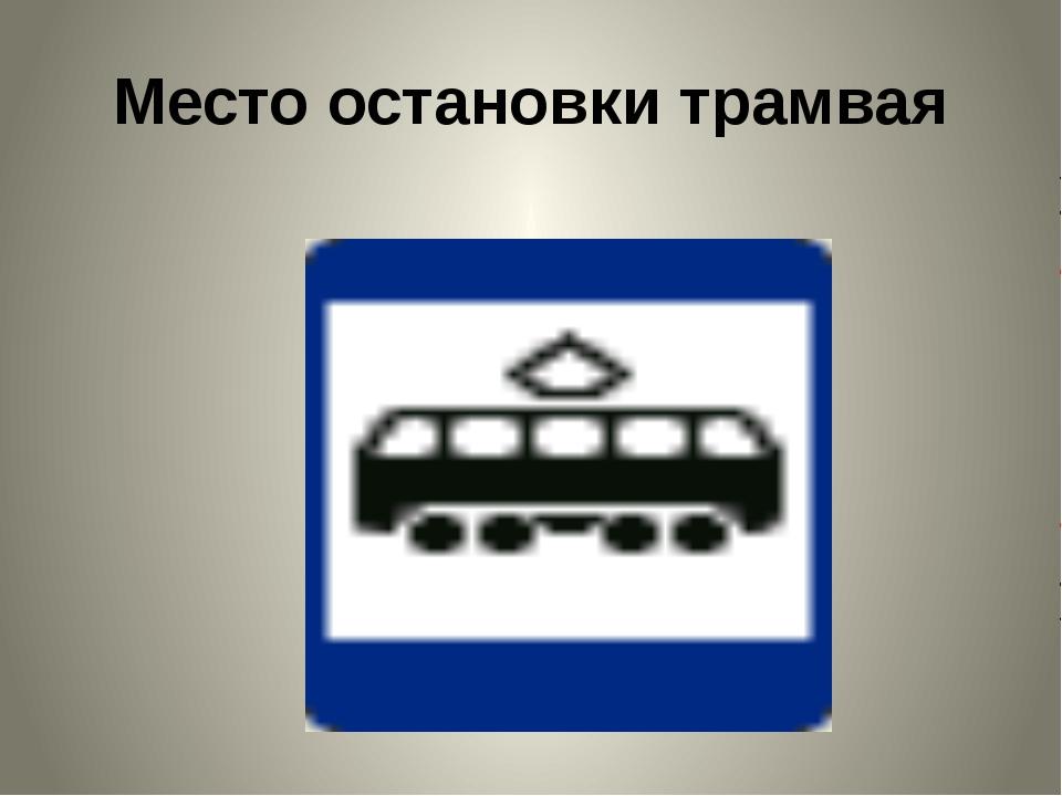 Место остановки трамвая