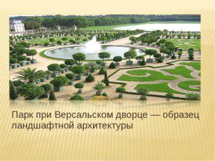 Парк приВерсальском дворце— образец ландшафтной архитектуры