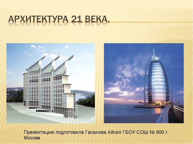 Презентацию подготовила Гасанова Айсел ГБОУ СОШ № 800 г. Москва