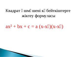 Квадрат үшмүшені көбейткіштерге жіктеу формуласы ax² + bx + c = a (x-x₁)(x-x₂)
