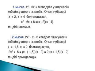1-мысал. x² - 6x + 8 квадрат үшмүшесін көбейткүштерге жіктейік. Оның түбірле