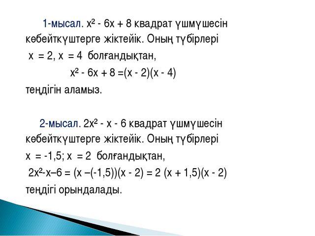 1-мысал. x² - 6x + 8 квадрат үшмүшесін көбейткүштерге жіктейік. Оның түбірле...