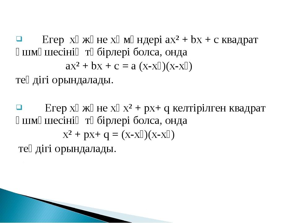 Егер х₁ және х₂ мәндері ax² + bx + c квадрат үшмүшесінің түбірлері болса, он...