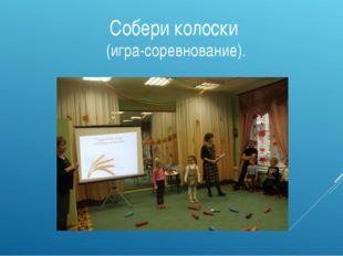 Собери колоски (игра-соревнование).