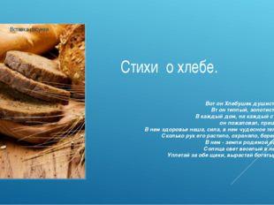 Стихи о хлебе. Вот он Хлебушек душистый, Вт он теплый, золотистый. В кажды
