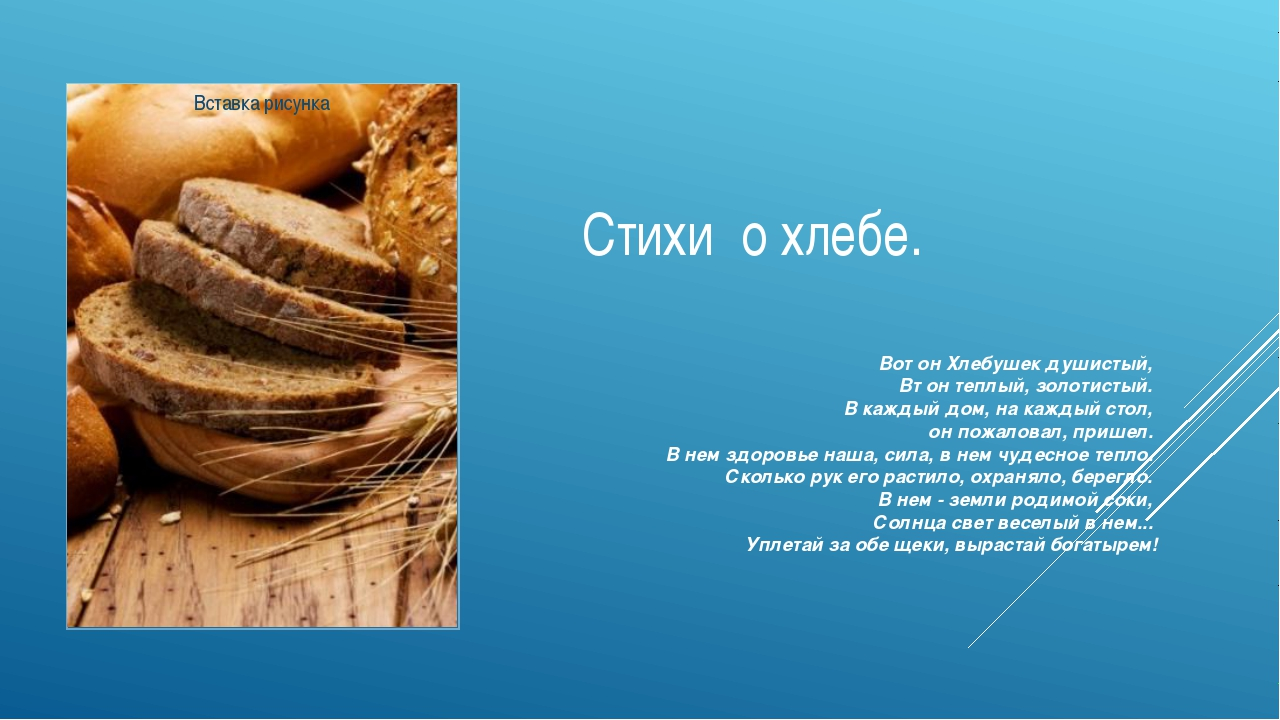 Стихи о хлебе. Вот он Хлебушек душистый, Вт он теплый, золотистый. В кажды...